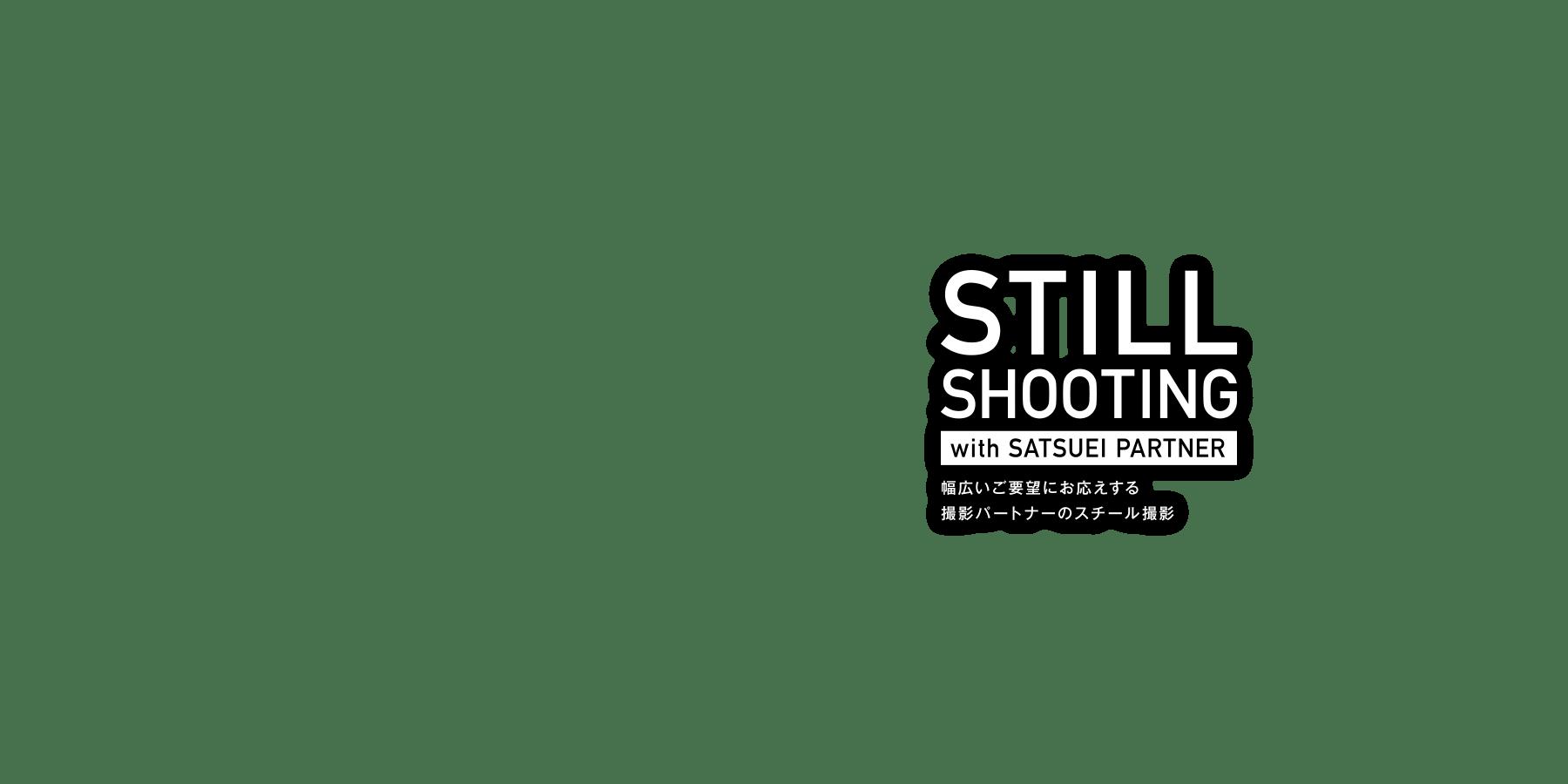 撮影パートナーのスチール撮影